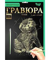 Набор для творчества Гравюра А5, котик