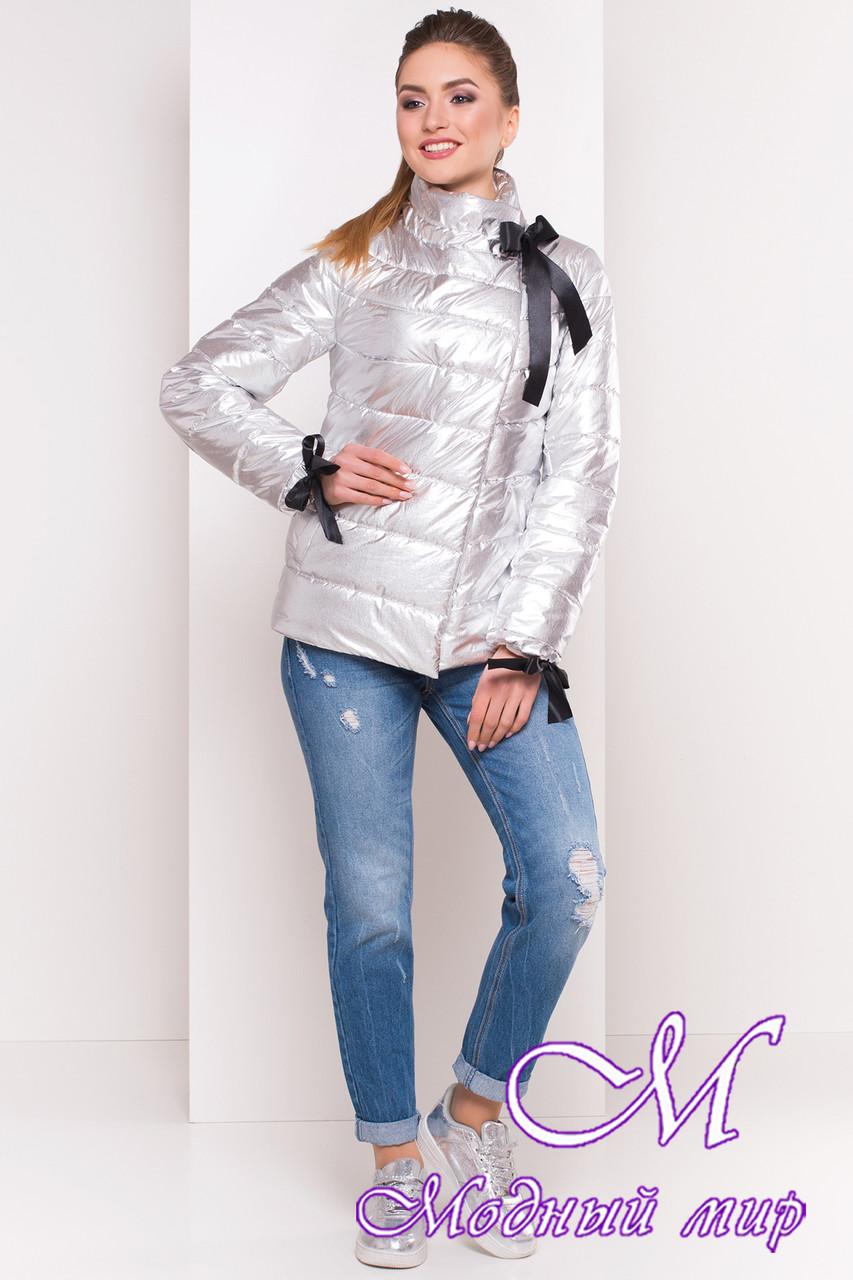 Женская серебристая куртка фольга весна-осень (р. XS, S, M, L, XL) арт. Эллария 4260 - 21966