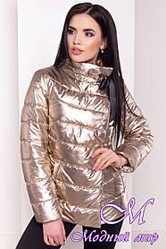 Женская золотистая куртка фольга весна-осень (р. XS, S, M, L, XL) арт. Эллария 4260 - 21965