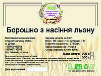 Мука льняная (мука семян льна) 900г.