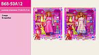 Кукла типа БарбиБеременная B68-50A12 48шт2 с мал.куколкой и одеждой в наборе, аксесс, 2 вида ми