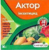 Актор 30 г  (аналог Актара )защита растений от вредителей качество
