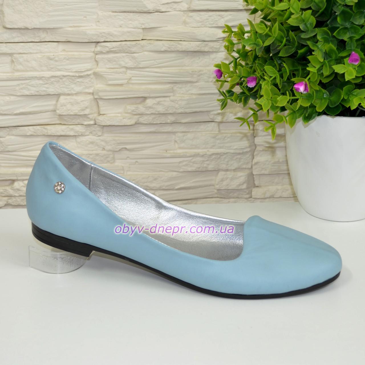 Женские кожаные балетки, цвет голубой, декорированы фурнитурой