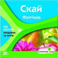 Скай 20 г (аналог Строби) защита растений от болезней оригинал качество