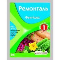 Ремонталь 50 г (аналог Ридомил) защита растений от болезней оригинал качество