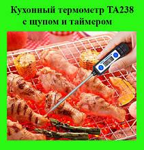 Кухонный термометр TA238 сщупом и таймером