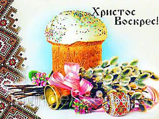 """Вафельна картинка для торта """"Христос Воскрес"""", (лист А4)"""