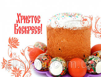 "Вафельна картинка для торта ""З святом Пасхи"", (лист А4)"