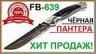 """Нож """"Чёрная Пантера"""" FB-639  М-227 раскладной выкидной боковой с декором рифление клинка в чехле 26х2,5х12х13"""