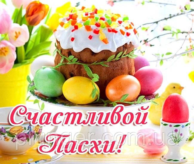 """Вафельная картинка для торта """"Счастливой Пасхи"""", (лист А4)"""
