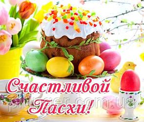 "Вафельна картинка для торта ""Щасливої Пасхи"", (лист А4)"