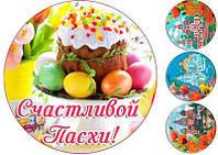 """Вафельная картинка для торта """"Счастливой Пасхи"""", круглая (лист А4)"""