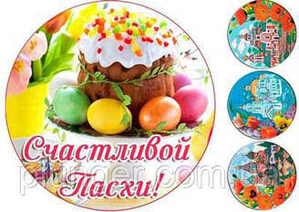 "Вафельна картинка для торта ""Щасливої Пасхи"", кругла (аркуш А4)"