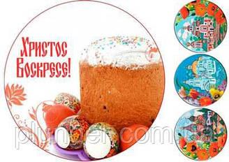 """Вафельная картинка для торта """"Пасха, Христос Воскрес"""", круглая (лист А4)"""