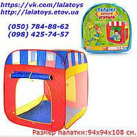 Детская игровая палатка М 0505 Шатер, занавески, окошки с сеткой