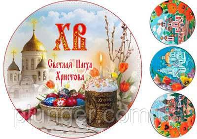 """Вафельная картинка для торта """"Пасха, ХB"""", круглая (лист А4)"""