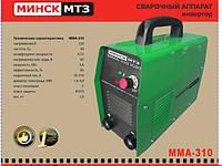 Сварочный аппарат Минск инвертор ММА 310