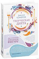 Джулия Кэмерон Творческая диета (тв)
