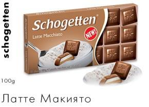 Шоколад Schogetten  Latte Macchiato (латте макиято) Германия 100г