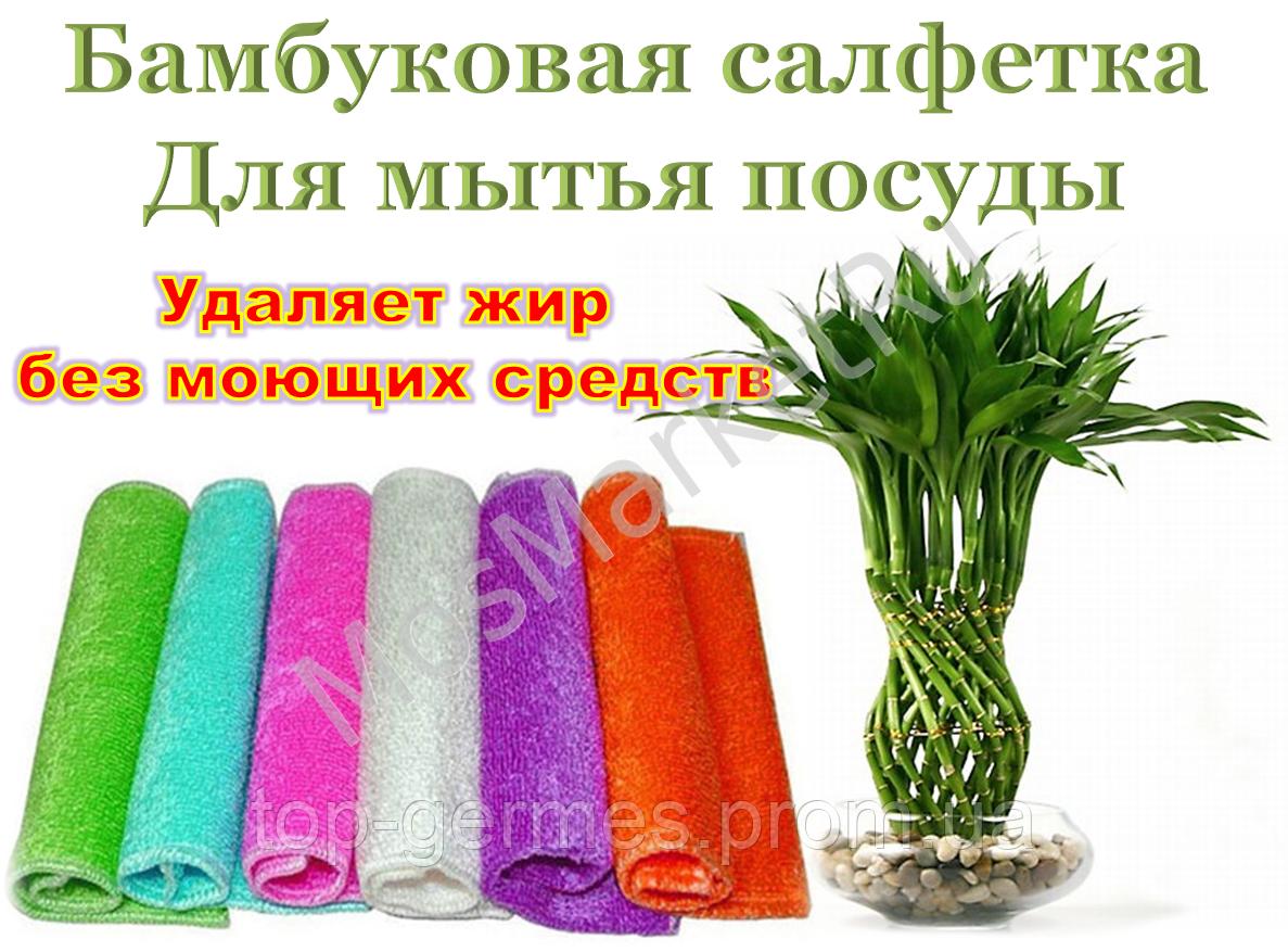 Антибактериальные бамбуковые салфетки