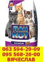 Корм для котов производства Пан Кот, КЛАССИК