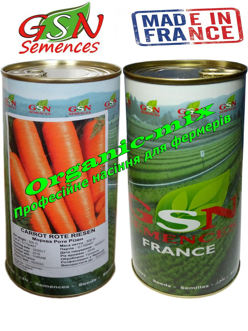 Морковь поздняя Роте Ризен, GSN Semences (Франция), фермерская фасовка банка 500 грамм,