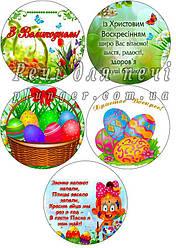 "Вафельна картинка для капкейків, пряників, топперов, паски ""Великдень"", ф10 см, аркуш А4"
