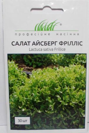 Салат айсберг  Фріліс 30н  (Проф насіння)