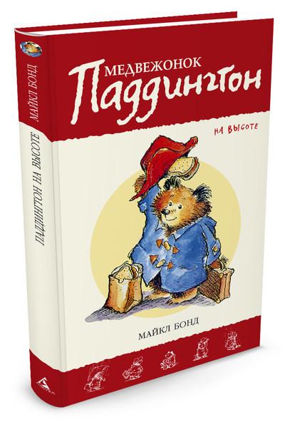 Медвежонок Паддингтон на высоте. Кн.10. Майкл Бонд