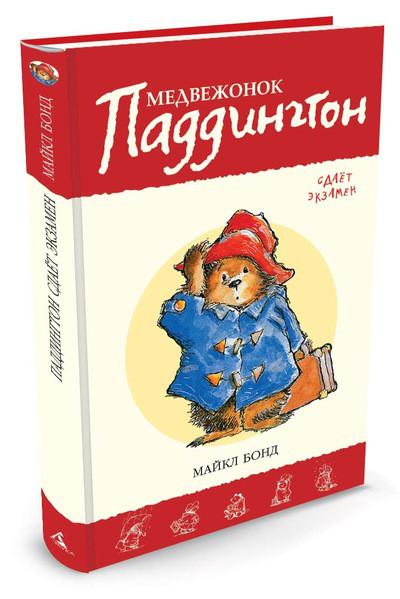 Медвежонок Паддингтон сдает экзамен. Кн.11. Майкл Бонд