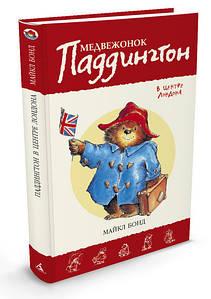 Медвежонок Паддингтон в центре Лондона. Кн. 8. Майкл Бонд