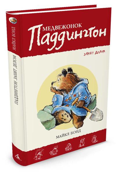 Медвежонок Паддингтон занят делом. Кн. 7. Майкл Бонд