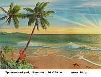 Фотообои 194х268 тропический рай