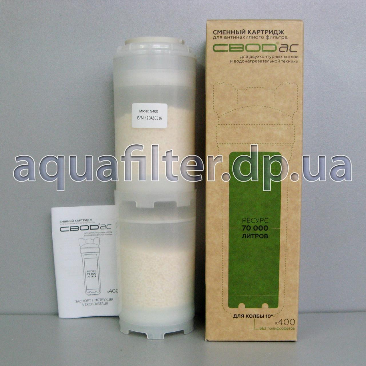Картридж от накипи для воды СВОД-АС S400