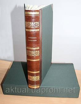 Книга Летопись Григория Грабянки