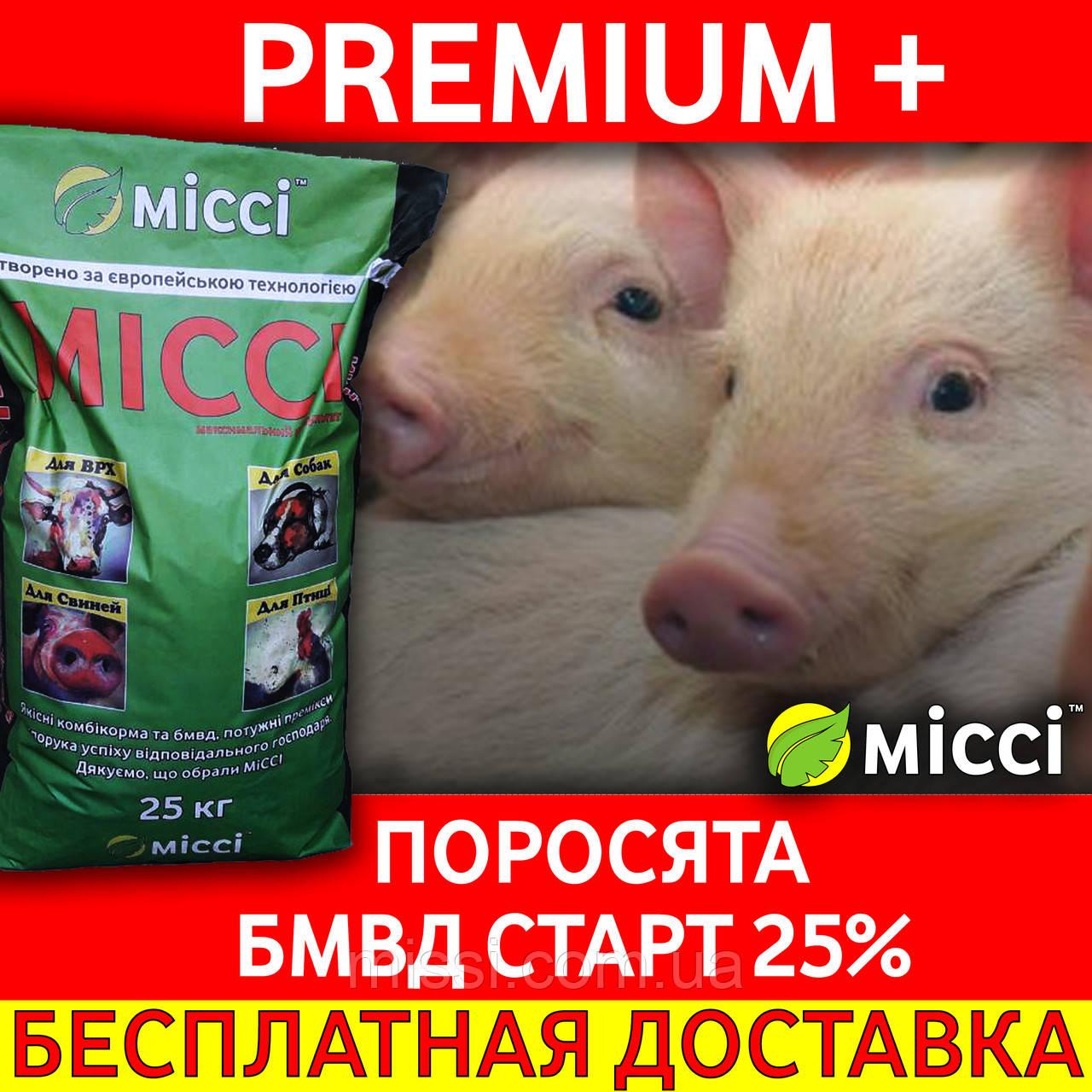 PREMIUM БМВД для Свиней СТАРТ 25% (мешок 25 кг) Мисси
