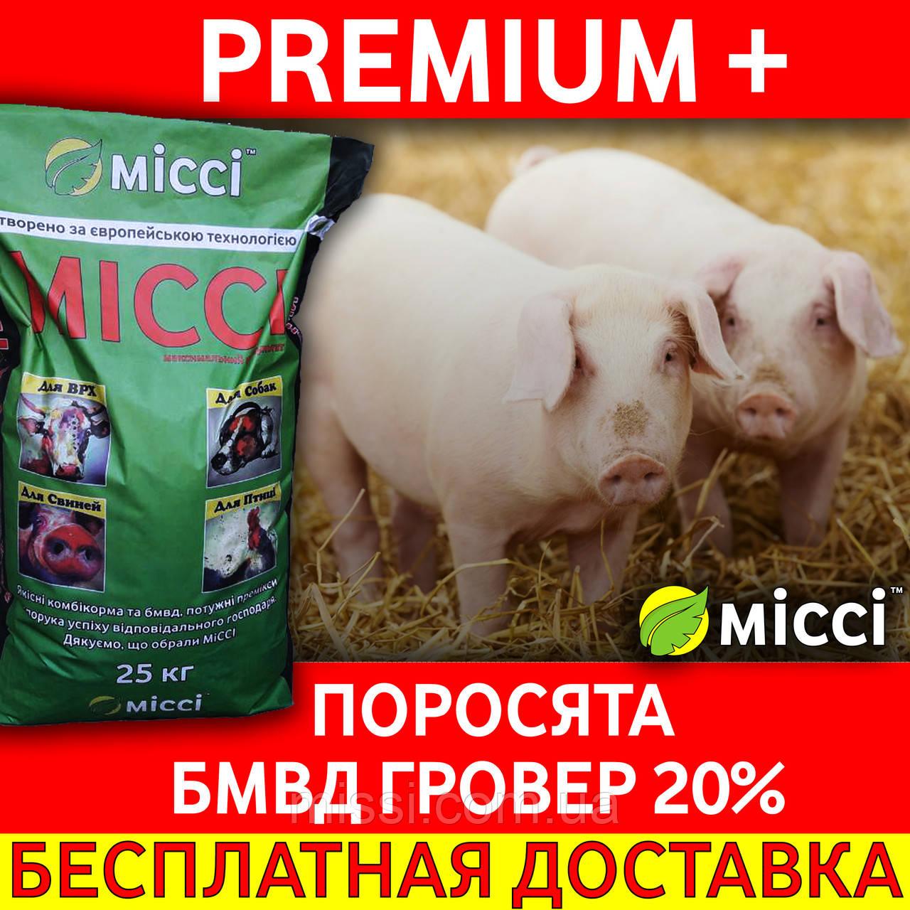 PREMIUM БМВД для Свиней ГРОВЕР 20% (мешок 25 кг) Мисси