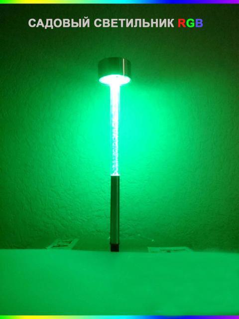 Декоративный Садовый светильник на солнечной батарее CAB75 RGB