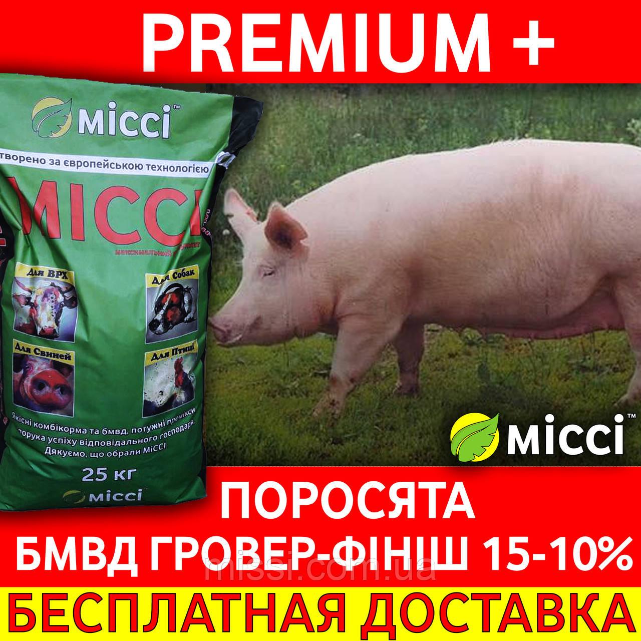 PREMIUM БМВД ГРОВЕР-ФИНИШЕР 15-10% для свиней (от 30 кг) (мешок 25 кг) Мисси