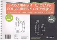 Визуальный словарь социальных ситуаций для детей с расстройствами аутистического спектра., фото 1