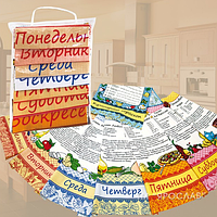 """Набор полотенец вафельных """"Дни недели"""" ТМ Ярослав 45*75 (8 шт)"""