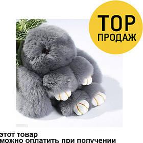 Рекс Кролик Брелок Банни. Тренд 2017 года!!! / Сувенирные брелоки