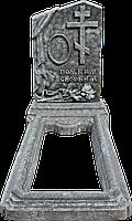 Памятник бетонный, комплект Дитячий