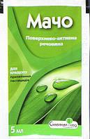 Поверхностно-активное средство прилипатель  Мачо 5 мл защита растений качество