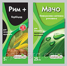 Рим 5 г + Мачо 25 мл гербицид послевсходовый качество