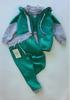 Детский костюм тройка теплый р.80-128