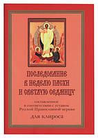 Последование в Неделю Пасхи и Светлую седмицу, составленное в соответствии с уставом Церкви для клироса