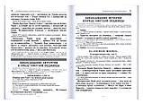 Последование в Неделю Пасхи и Светлую седмицу, составленное в соответствии с уставом Церкви для клироса, фото 2