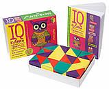 Умные кубики. Орнаменты. 50 игр для развития интеллекта, фото 2