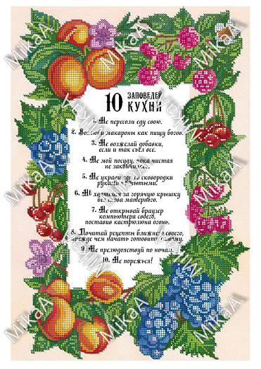 """10 заповедей кухни"" (рус.яз)"